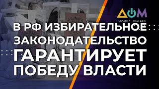 Выборы в России – фиксация победы провластных кандидатов, – Новопрудский