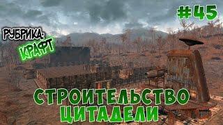 Fallout 4 - Строительство цитадели. Часть 2.