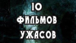 10 самых лучших фильмов ужасов
