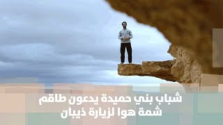 شباب بني حميدة يوجهون دعوة لطاقم شمة هوا  في قناة رؤيا لزيارة ذيبان