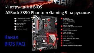 Інструкція до BIOS ASRock Z390 Phantom Gaming 9 російською
