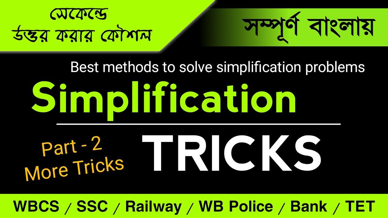 simplification tricks in Bengali part 2  - math shortcut tricks in Bengali Knowledge Account