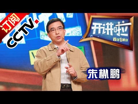 《开讲啦》 20170218  解密中国空间站 — 朱枞鹏 | CCTV