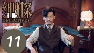 【ENG SUB】《绅探 Detective L》EP11——主演:白宇,尤靖茹,季晨,何涌生,董维嘉
