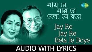 Jay Re Jay Re Bela Je Boye with lyrics | R.D. Burman | Asha Bhosle | Sapan Chakraborty