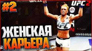 UFC 2 ЖЕНСКАЯ КАРЬЕРА #2 - ПЕРВЫЕ ПОБЕДЫ