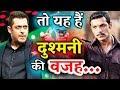 Salman Khan क्यों करते है John Abraham से इतनी नफरत - जानिए पूरा सच