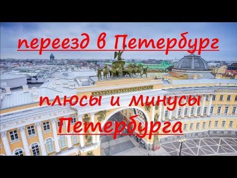 Переезд в Петербург.