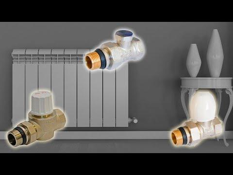 Как выбрать и подобрать клапаны (арматуру) для радиаторов отопления