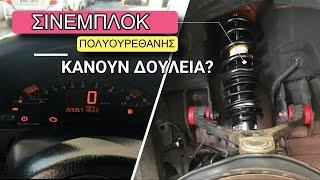 Σινεμπλόκ Πολυουρεθάνης - Κάνουν δουλειά? Honda S2000