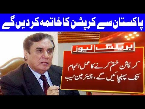 Won't Tolerate Any Hurdles in Rooting out Corruption: Chairman NAB | Dunya News