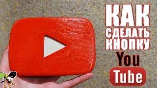 Как сделать Кнопку YouTube из дерева?