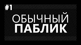 ОБЫЧНЫЙ ПАБЛИК TF2 [#1] - Пилотный выпуск