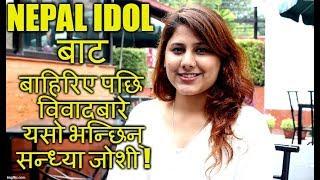 Nepal Idol बाट बाहिरिए पछि विवादबारे यसो भन्छिन् सन्ध्या जोशी    Sandhya Joshi   Nepal Idol   Top 9