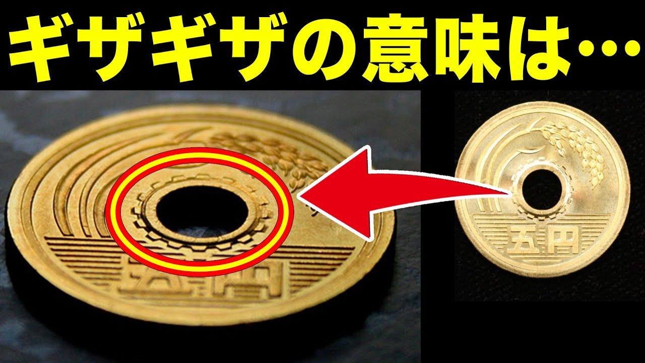5円玉の穴の周りにあるギザギザの意味とは?5円玉の雑学4選!