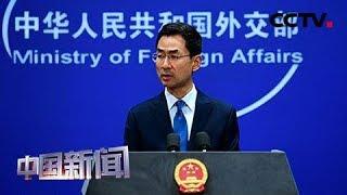 [中国新闻] 中国外交部:敦促美方停止利用涉藏问题干涉中国内政 | CCTV中文国际