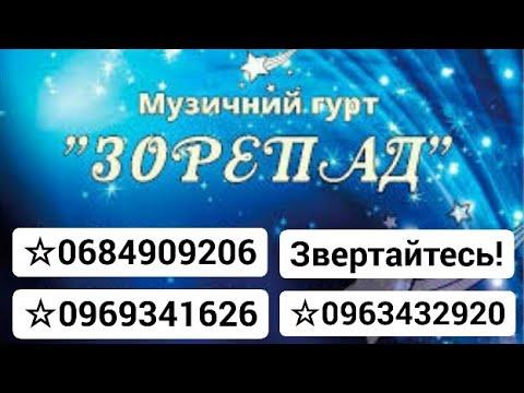 ГУРТ ЗОРЕПАД MP3 СКАЧАТЬ БЕСПЛАТНО