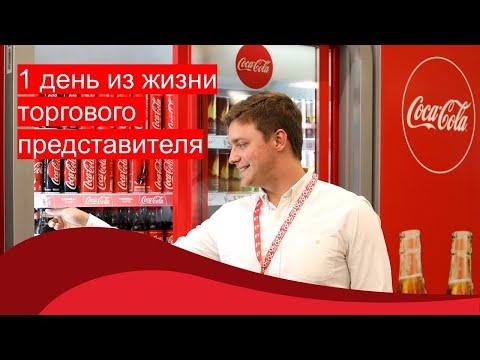 1 день из жизни торгового представителя Coca-Cola HBC Россия