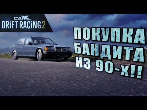 ПОКУПКА СТАРОГО БАНДИТСКОГО MERCEDES!!! [CarX Drift Racing 2]