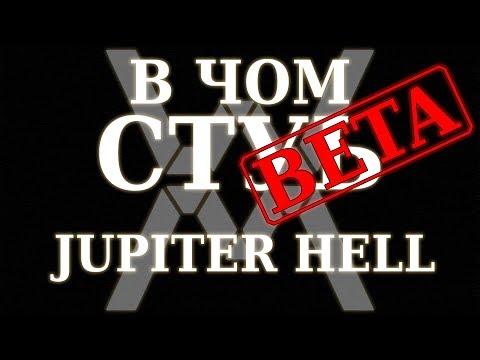 В чём суть: Jupiter Hell (Ранний доступ) [Обзор]