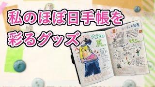手帳 紹介