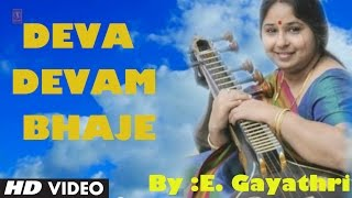 Deva Devam Bhaje (Carnatic Classical Instrumental) - By Smt. E. Gayathri