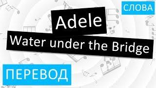 Скачать Adele Water Under The Bridge Перевод песни На русском Слова Текст
