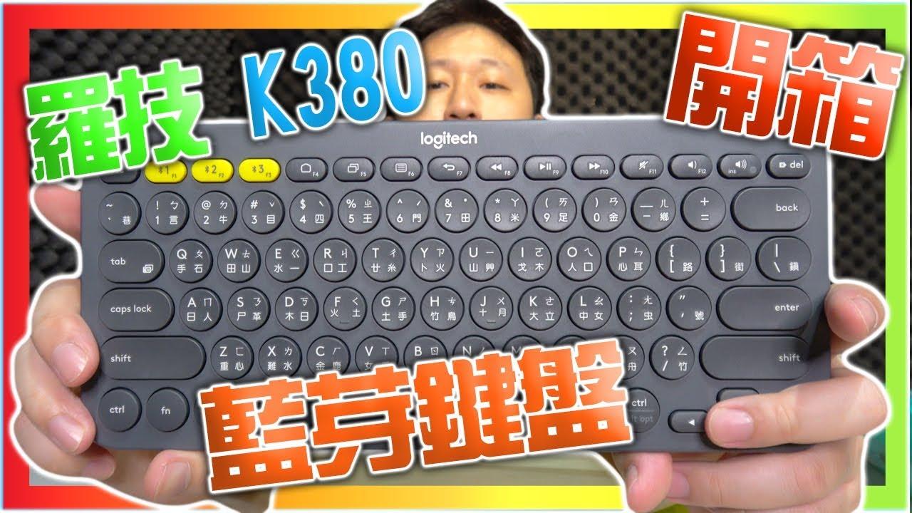 【UNBOXING】Logitech 羅技 K380 藍芽鍵盤 遊戲雙開 好幫手 - YouTube