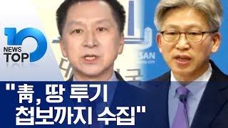 """""""靑, 땅 투기 첩보까지 수집"""""""