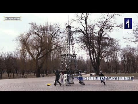 Новости Кривого Рога. Первый Городской телеканал: Без коментарів: Ейфелева вежа у парку «Ювілейний»