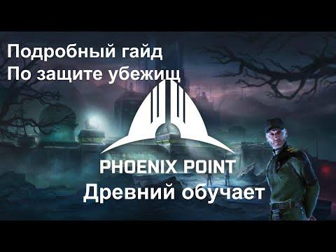 Phoenix Point [ Гайд по защите убежищ ]  