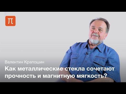 Магнитные свойства металлов — Валентин Крапошин