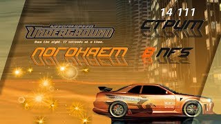 Погоняем В Need For Speed Underground (СТРИМ!!)#2