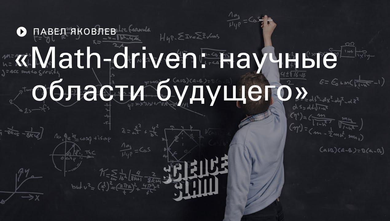 Math-driven: научные области будущего