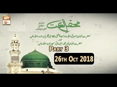 Mehfil e Naat (From Borewala) - 26th October 2018 - Part 3 - ARY Qtv