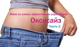 МИКС ОКСИСАЙЗ самые эффективные упражнения в одном видео  ЧАСТЬ 2