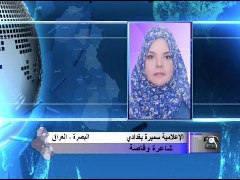 كمال يلدو: عن أحوال المرأة البصرية في حقول الانتاج المعرفي والصناعي مع  الشاعرةسميرة بغدادي