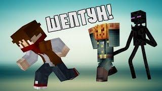 ПОВСЮДУ ШЕПТУНЫ - Minecraft (Братство #1)