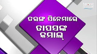 Nirdesaka Tapas Sargharianka Kamal: New Odia Movie Chal Tike Dusta Heba Shoot Starts   TCP