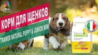 Корм для щенков Trainer Natural Puppy&Junior | Обзор корм для щенков Trainer Natural Puppy&Junior
