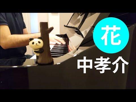 【ピアノ弾き語り】花/中孝介 by ふるのーと (cover)