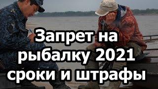 Запрет на рыбалку 2021 сроки и штрафы