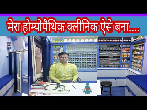 how was my homeopathic clinic made? from starting to present