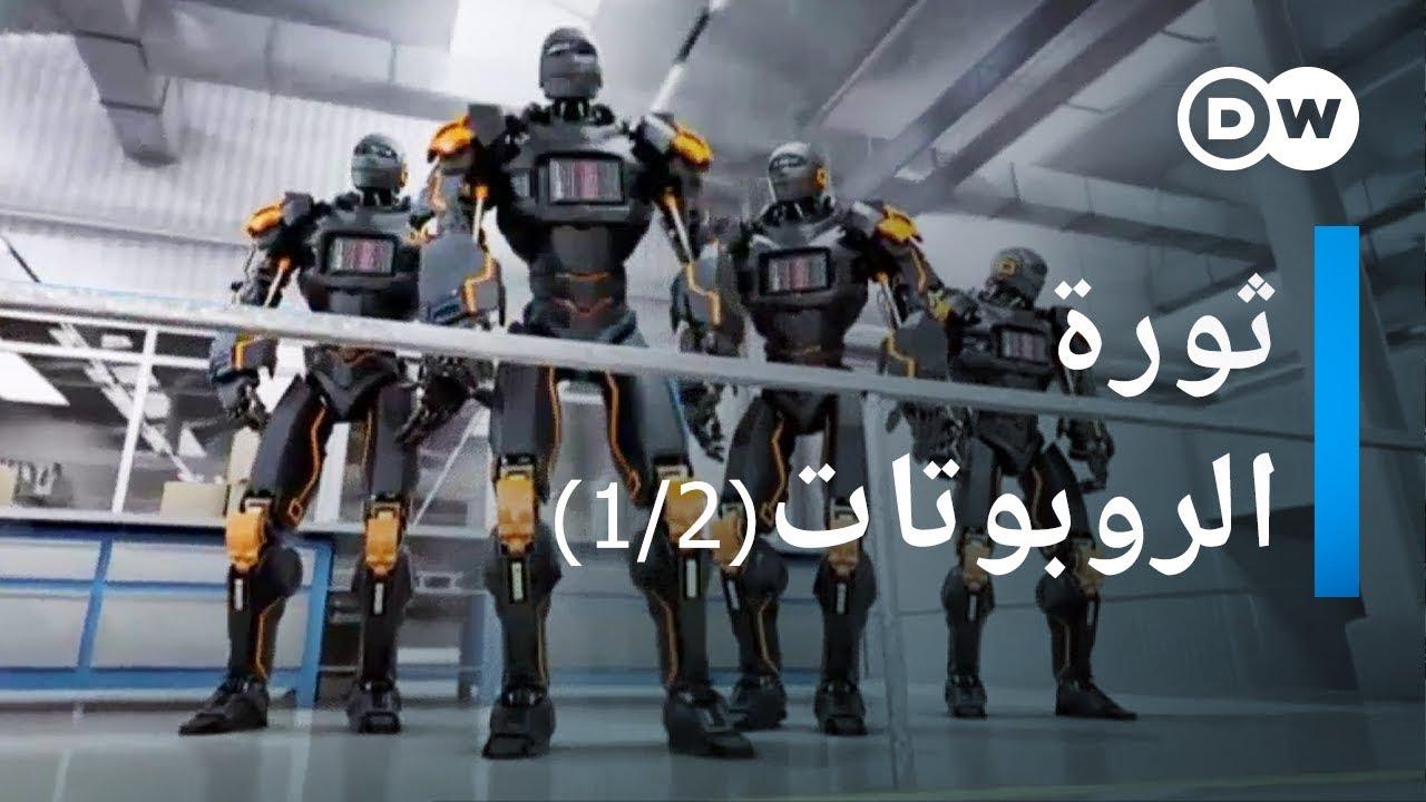 عصر الروبوتات العاملة (1) | وثائقية دي دبليو- وثائقي علم