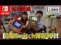 【喳開箱#57】Switch加厚紙板能變成鋼琴?!《LABO#3》
