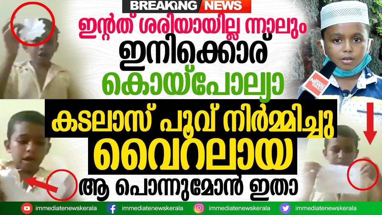 കടലാസ് പൂവ് ഉണ്ടാക്കി വൈറലായി മലയാളികൾ തിരഞ്ഞ ആ പൊന്നുമോൻ ഇതാ Muhammed Faiz Kuzhinjolam Viral Video
