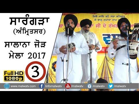 ਸਾਰੰਗੜਾ (ਅੰਮਿ੍ਤਸਰ) SARANGRA (Amritsar) SLANA JOD MELA - 2017● FULL HD ● Part 3rd