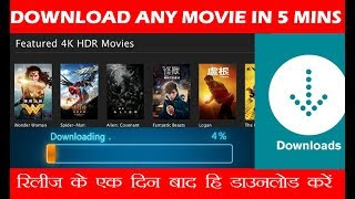 How to Download a Movie In Mobile || HD FHD DVDRIP || Very Quickly #20