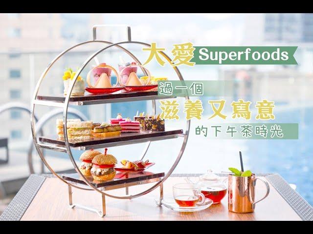 【大愛Superfoods】藜麥、番石榴、有機巴西莓……過一個滋養又寫意的下午茶時光