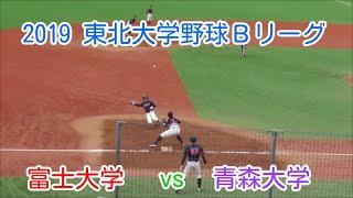 2019 東北大学野球Bリーグ 富士大学vs青森大学 2019.03.26 スロー再生